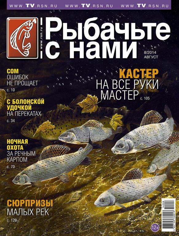 Секреты Ведлозера (Рыбалка в Карелии) - Места рыбацкие - Газета Рыбак - Рыбака №35