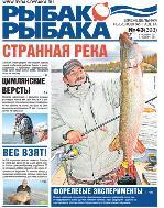 статья в газету о рыбаках и