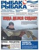 рыбак рыбаку сегодня