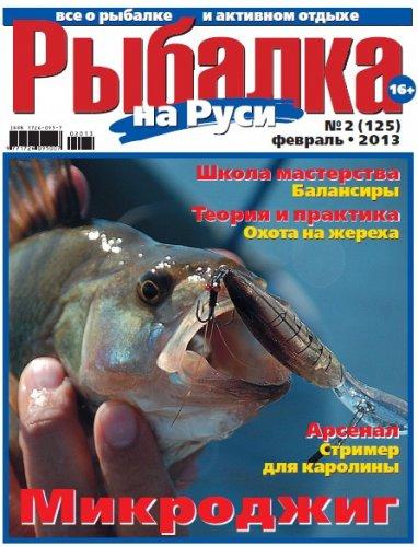 Рыбалка в Сербии с Йовицей Крстичем