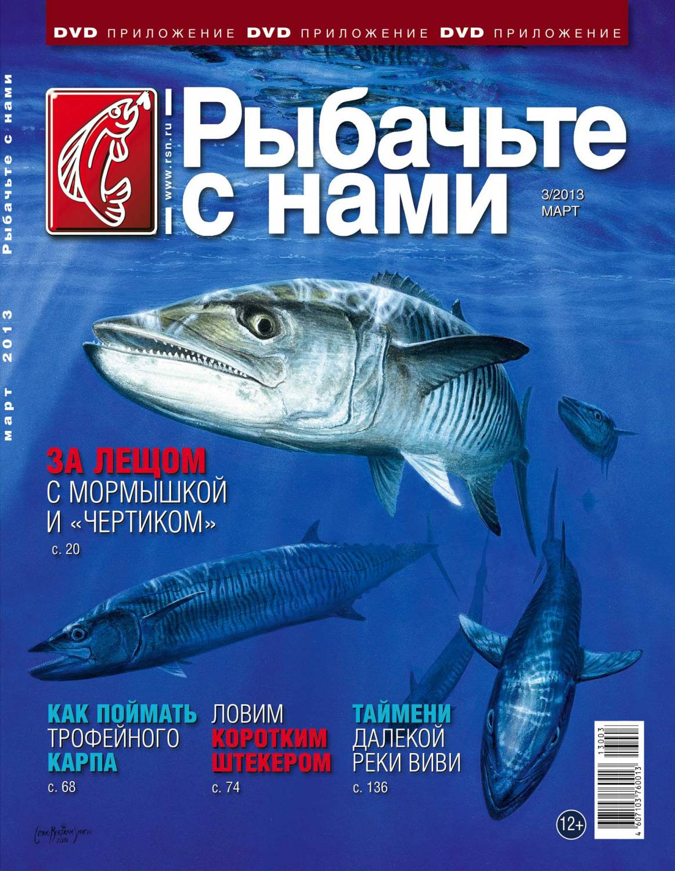 Рыбачте С Нами