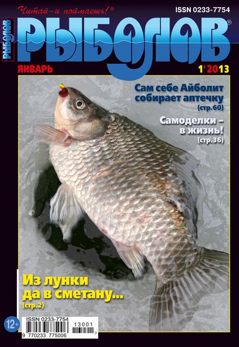 Фоторамка с обложкой журнала Рыболов
