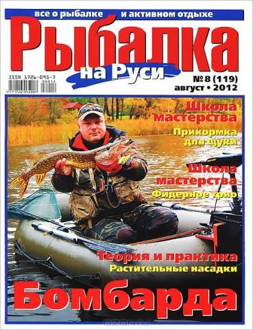 подать объявление в журнал охота и рыбалка