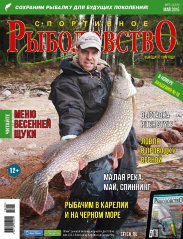 все сайты рыболовных журналов