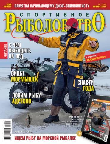 морская рыбалка журнал