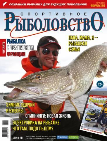 новости о рыбалке спиннингом