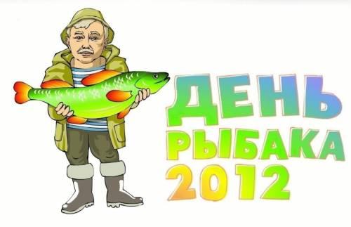 всемирный день рыболовства
